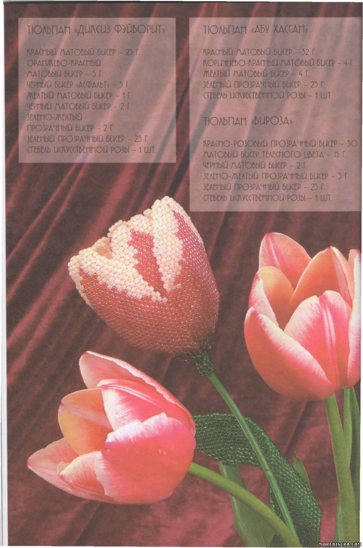 плетение из бисера хризантемы схемы