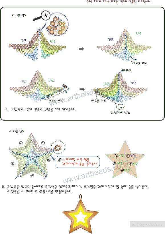 Плетение из бисера звезда